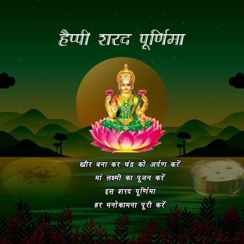 sharad purnima ki shubhkamnaye image