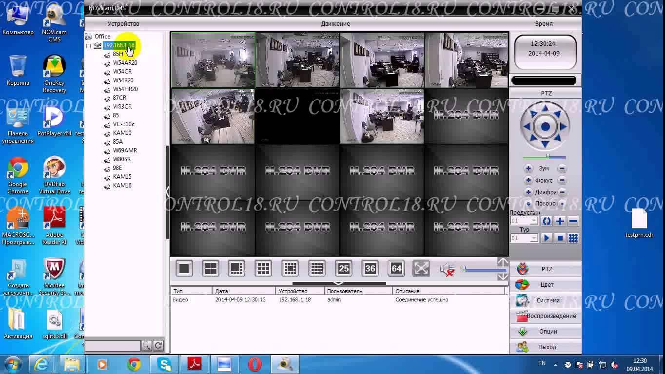 Программа видеонаблюдение скачать