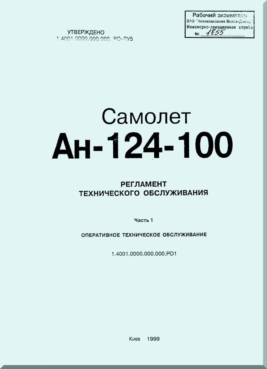 Antonov An Aircraft Operation Maintenance Manual  Book