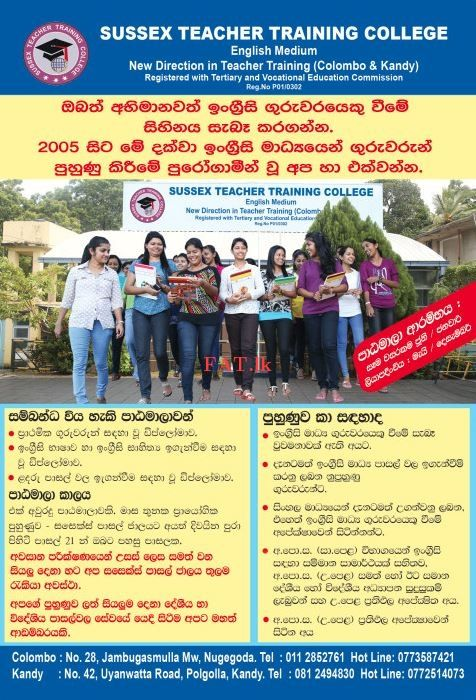 Sus Teacher Training College ක ළඹ