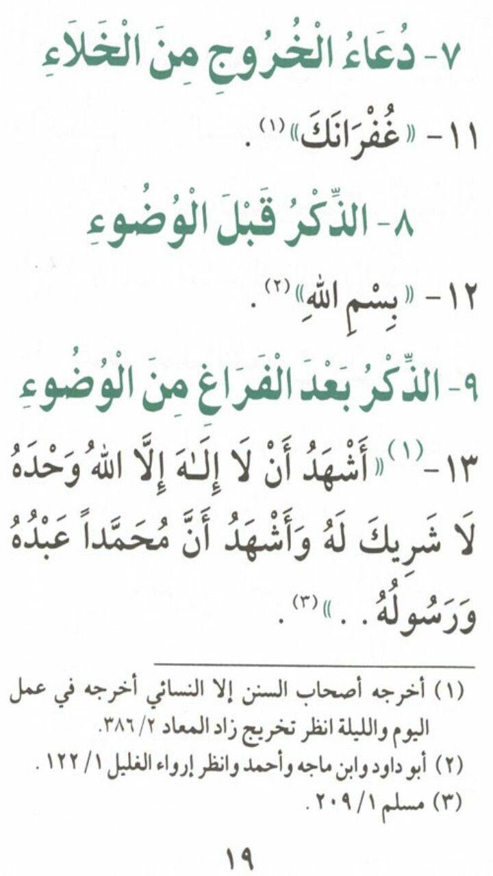 7 دعاء الخروج من الخلاء 8 الذكر قبل الوضوء 9 الذكر بعد الفراغ من الوضوء Islam Beliefs Beliefs Math