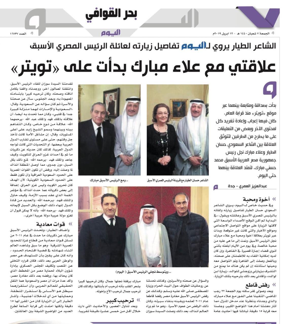 صحيفة اليوم السعودية Oia