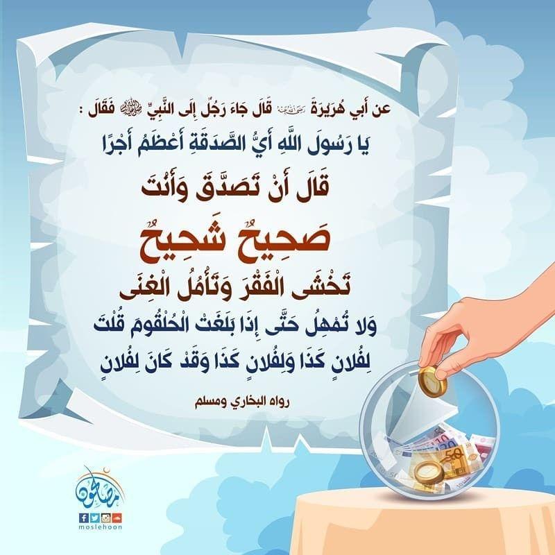 حديث النبي صلى الله عليه وسلم Islamic Information Islamic Quotes Islam