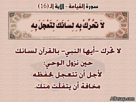 الآيه 16 سورة القيامة التفسير المصور Arabic Calligraphy Calligraphy