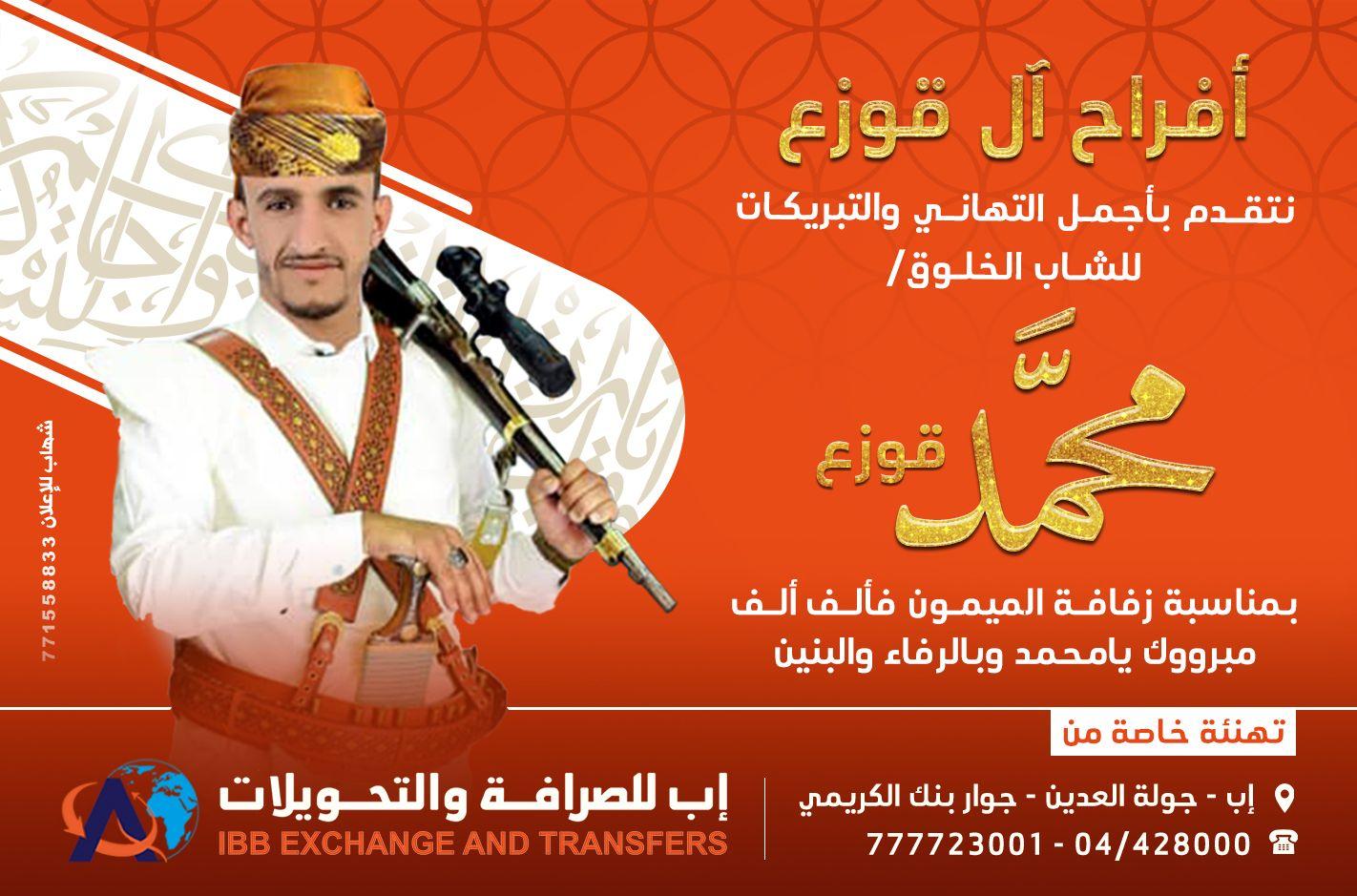 تهنئة للعريس محمد قوزع Advertising Photography Graphic Design Advertising Photoshop