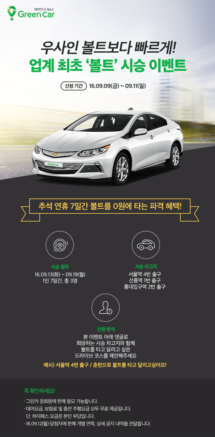 그린카 이벤트에 대한 이미지 검색결과 차량 자동차 프로모션