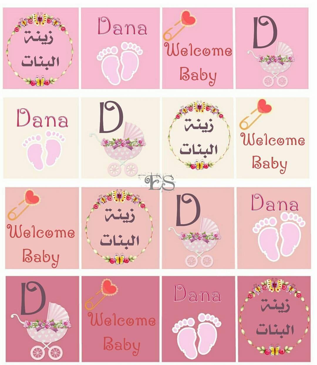 Bdf44d7a7643 ثيم اس قبال مولود مواليد Diy And Crafts Baby Cards