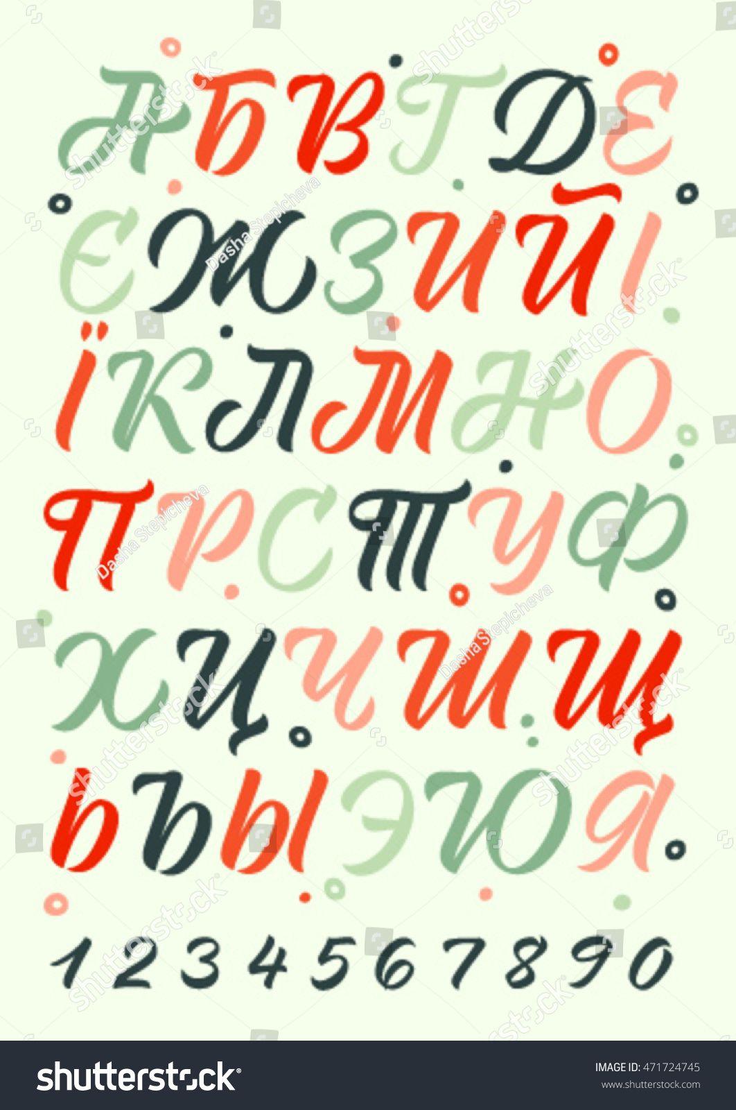 Vector Cyrillic Alphabet Russian And Ukrainian Letters