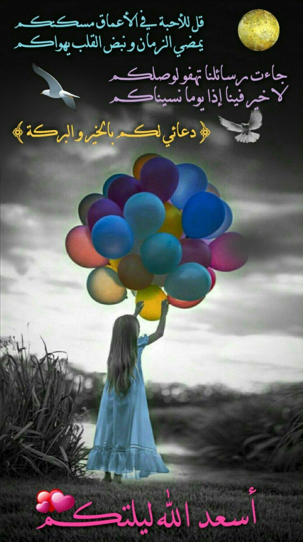 مساء الخير Evening Quotes Good Morning Images Good Evening