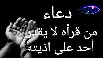 383 اقوى دعاء مستجاب من القران الكريم والسنة النبوية على الظالم اهداء الى كل مظلوم فى هذة الدنيا Youtube Islam Beliefs Islamic Quotes Duaa Islam
