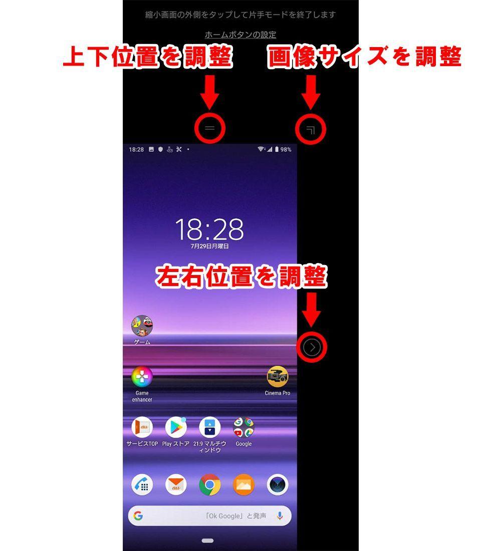 Androidスマホを片手で操作するための便利機能や設定をまとめて紹介し