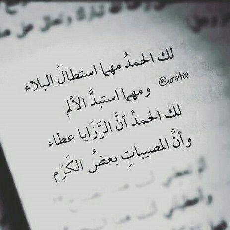 لك الحمد مهما استطال البلاء Islamic Quotes Words Arabic Quotes