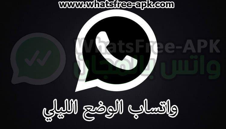 تنزيل واتساب الوضع المظلم Whatsapp Dark Mode كيفية تفعيل الوضع الليلي للواتس اب In 2020 Tech Company Logos Company Logo Incoming Call Screenshot