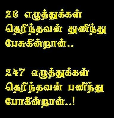 Tamil Quotes For Self Confidence Quotes Of The Day