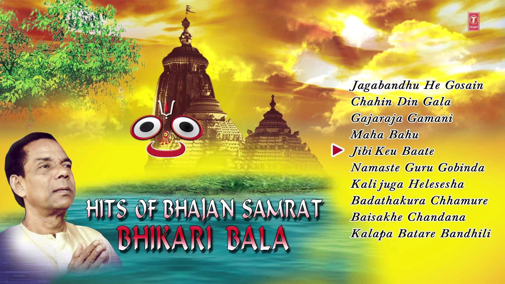 Hits Of Bhajan Samrat Bhikari Bala Oriya I Full Audio Songs Juke Box Youtube Audio Songs Mp3 Song Songs