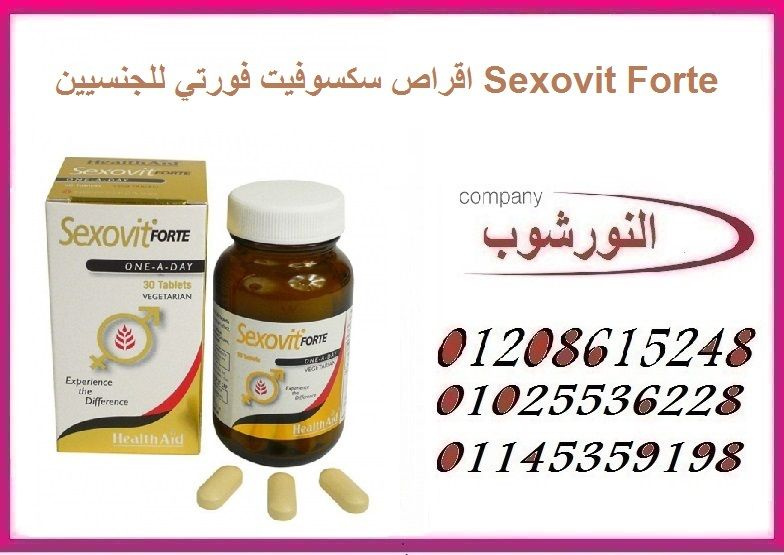 اقراص سكسوفيت فورتي للجنسيين Sexovit Forte Oils Tablet Vegetarian