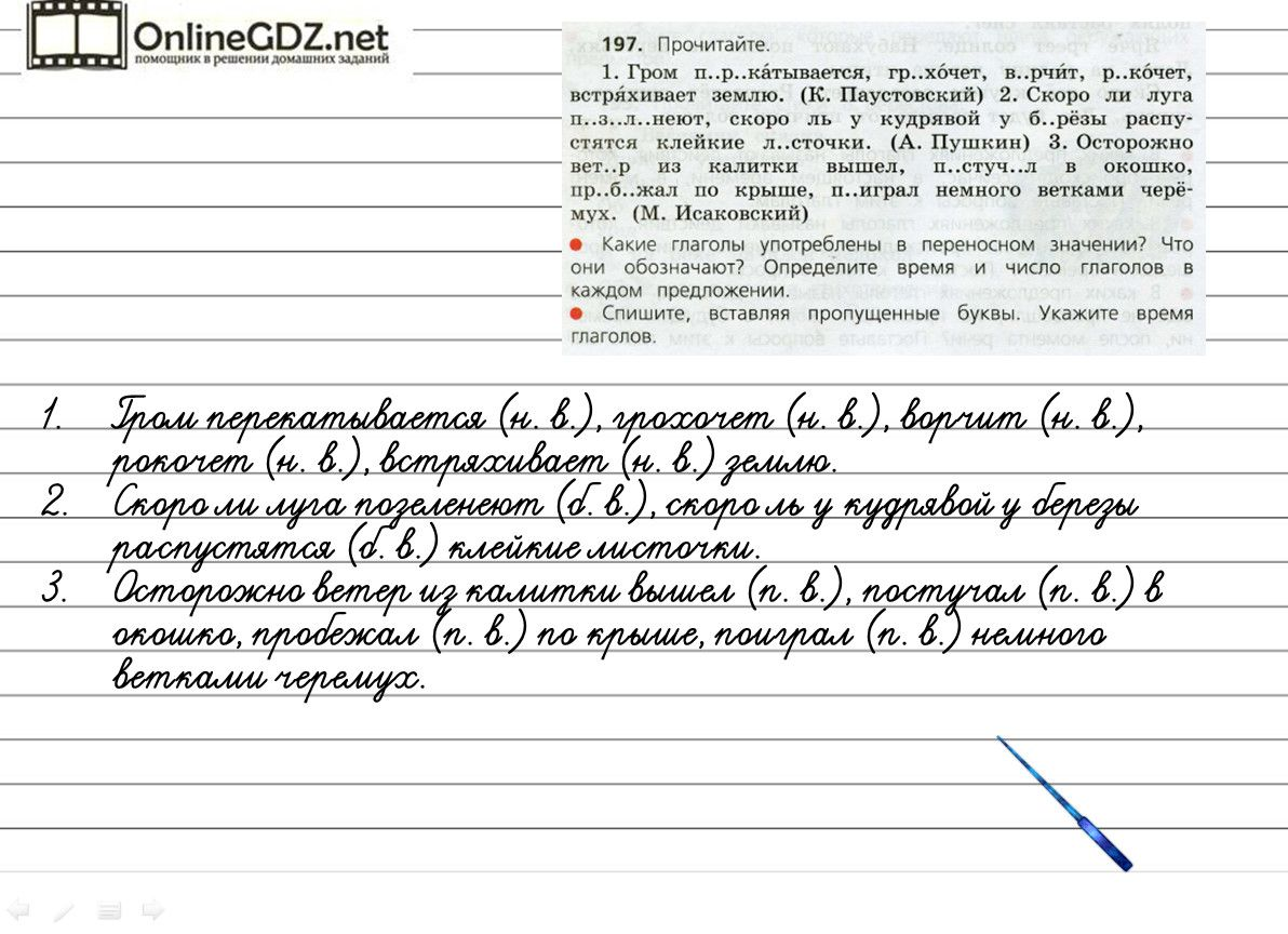 Конспекты уроков на 3 четверть для 1 класса по русскому языку канакиной