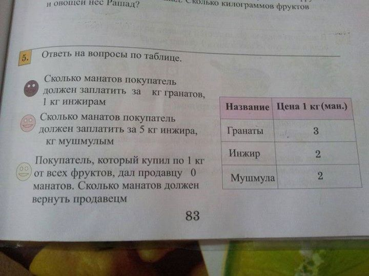 5 класс математика наима гахраманова