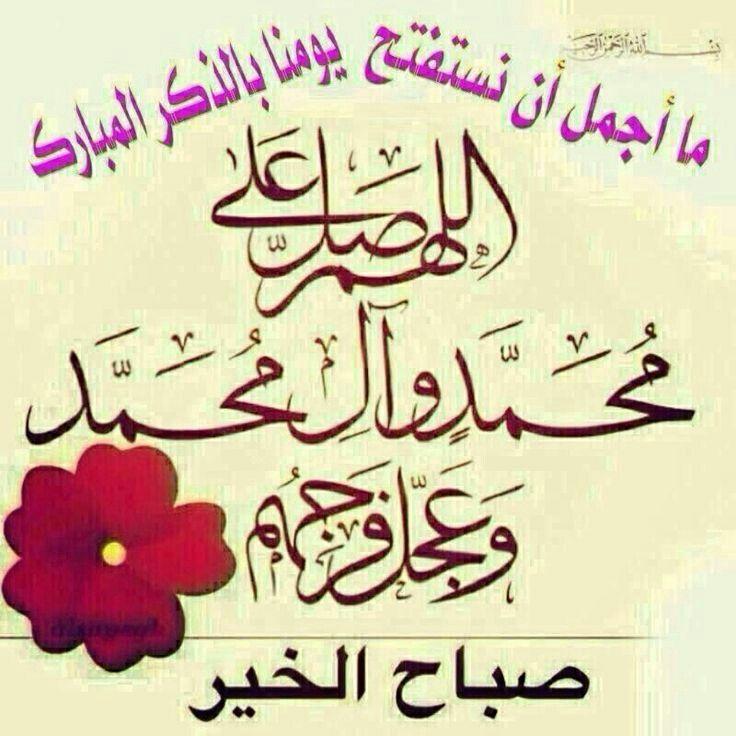 اللهم صل على محمد وال محمد صباح الخيرات والمسرات Islamic Art Arabic Calligraphy Allah