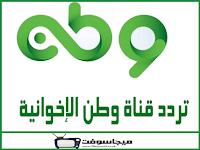 أحدث تردد قناة وطن المصرية 2020 الجديد بالتفصيل اليوم Vimeo Logo Tech Company Logos Company Logo