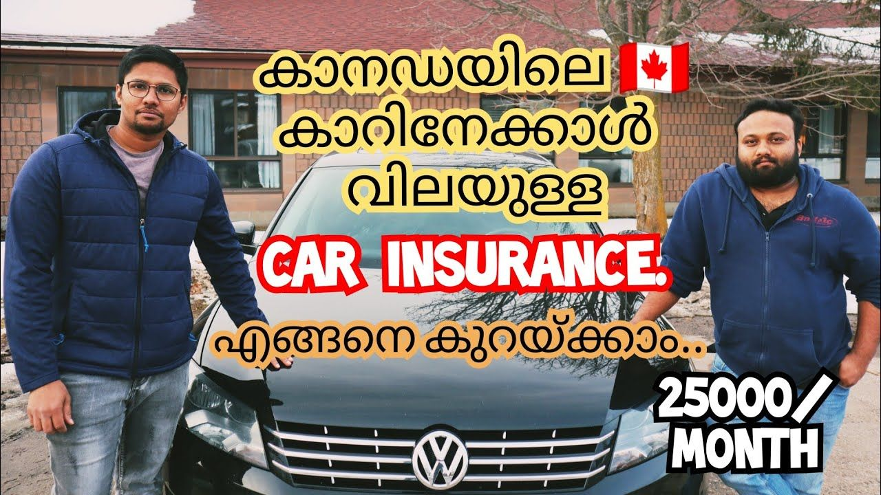 ക നഡയ ൽ Car Insurance എങ ങന ക റയ ക ക How