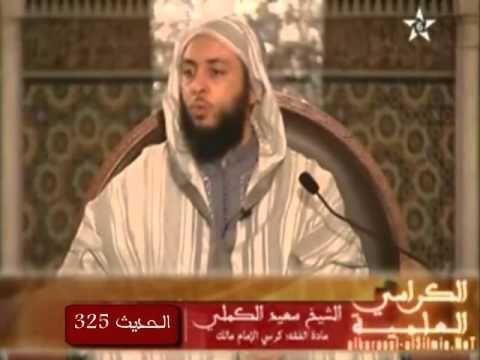 شرح موطأ الإمام مالك الشيخ سعيد الكملي الحديث 325