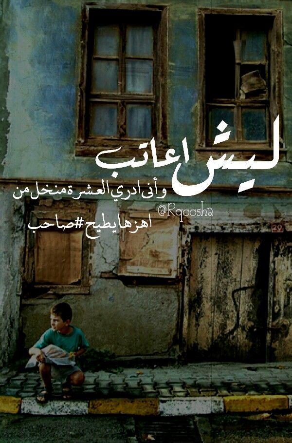 130 شعر شعبي عراقي5 ideas | arabic quotes, arabic words, movie quotes funny