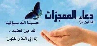 Desertrose دعاء المعجزات Thumbs Up Prayers Lins