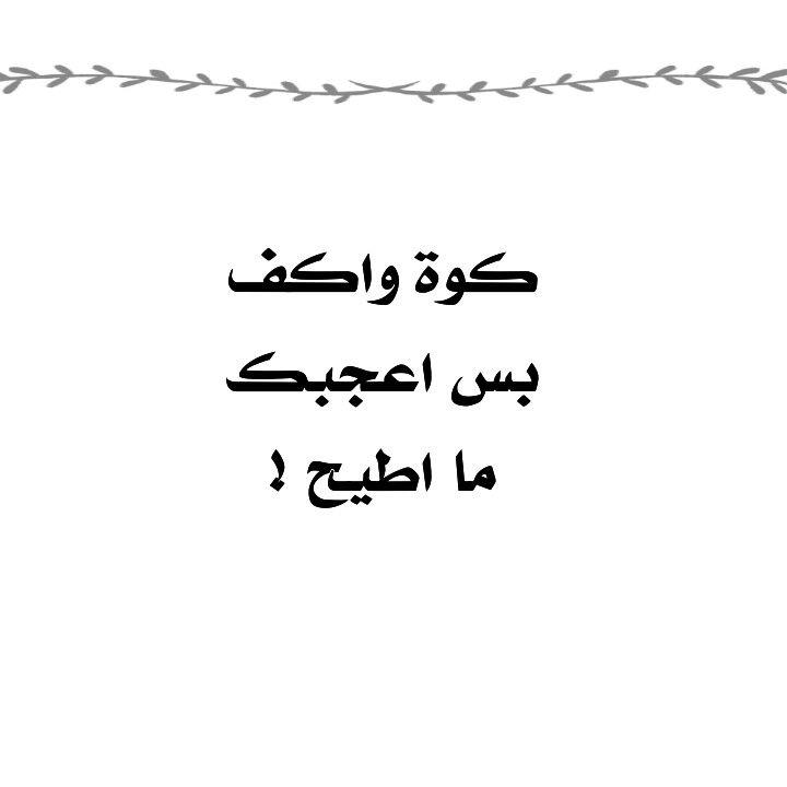كوة واكف بس اعجبك ما اطيح Arabic Calligraphy Calligraphy