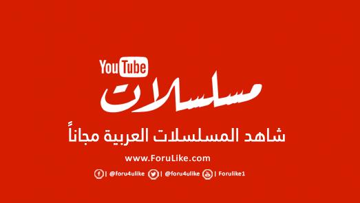 يوتيوب لايك