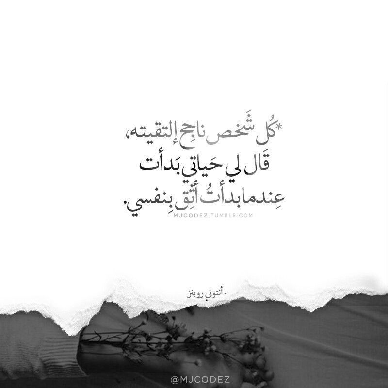 الثقة بالنفس Cool Words Arabic Quotes Quote Citation