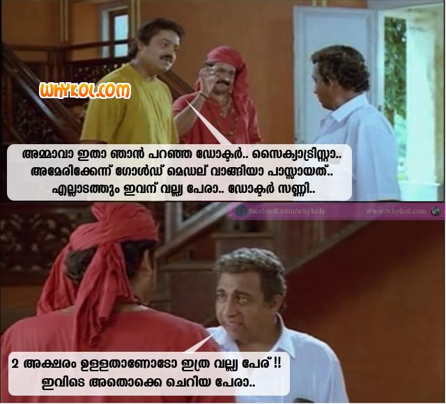 Malayalam Cinema Trolls Movie Jokes Manichithrathazhu Funny Images Funny School Pictures Jokes Images
