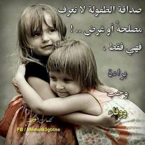 Pin By Jannat Mousa On كلمات لها معنى True Friends Happy Hug Day Images Happy Hug Day