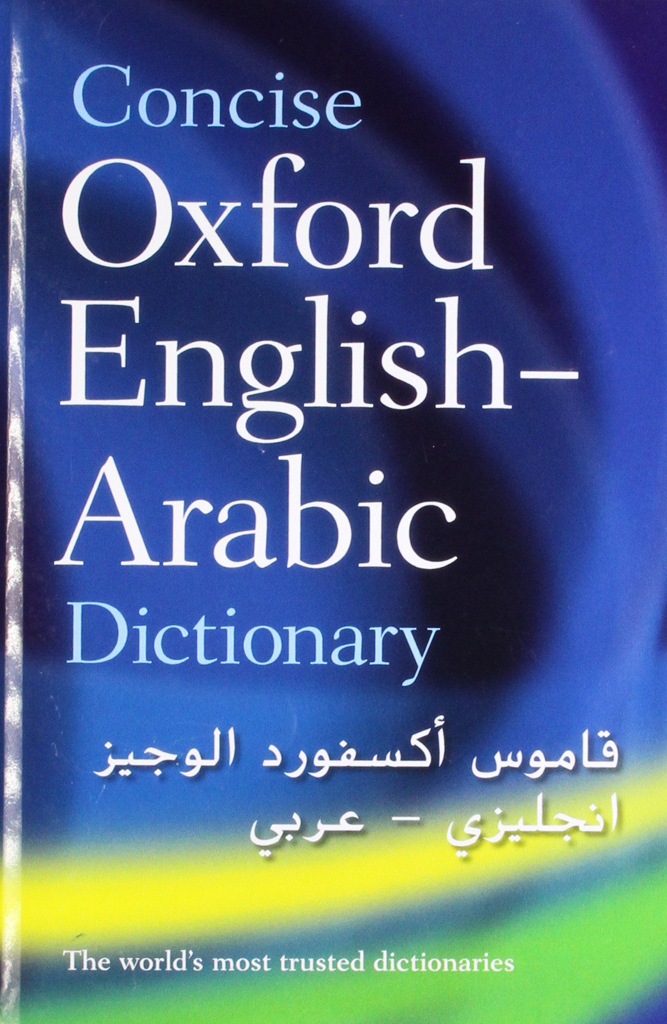 تحميل كتاب قاموس اكسفورد The Oxford English Arabic Dictionary Pdf Oxford English Learn English Dictionary
