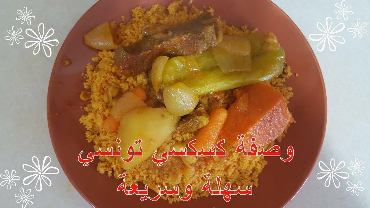 وصفة كسكسي تونسي سهلة وسريعة Tunisian Food Recipes Tunisian