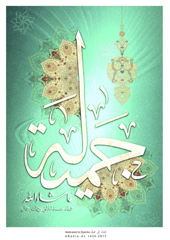 Jamila It Means Beautiful By Radia Dz On Deviantart Arabic Art Arabic Calligraphy Art Calligraphy Art