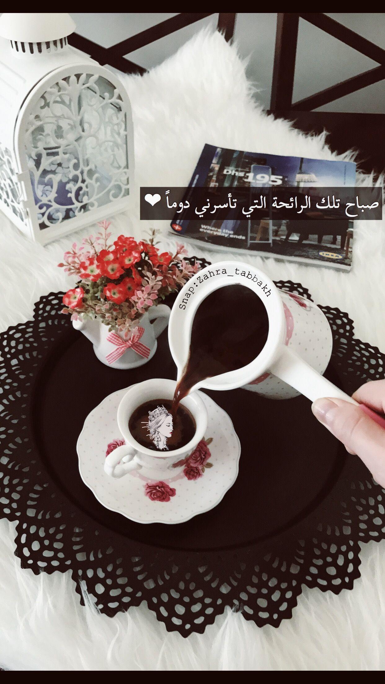 صباح الخيرات Good Morning Quotes Photo Quotes Romantic Love Quotes