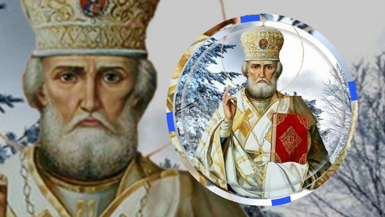 Поздравления с праздником святителя николая мирликийского