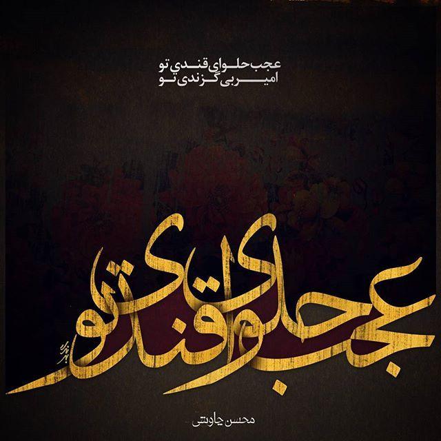 Instagram Photo By Graphic Designer Jul 25 2016 At 10 40pm Utc Iranian Art Persian Songs Graphic Design