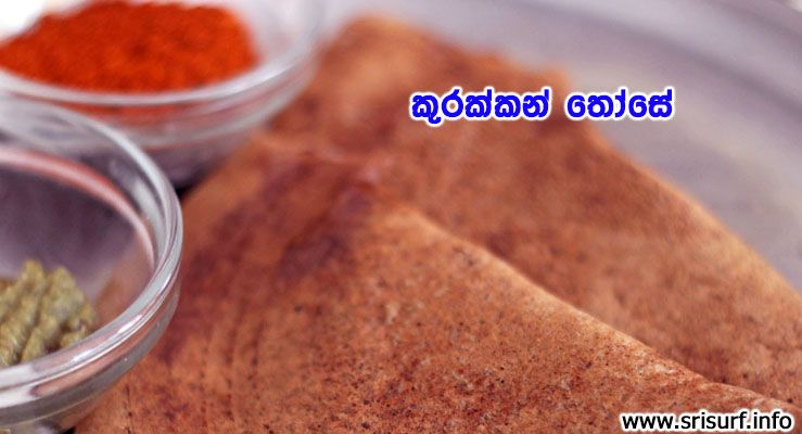 Kurakkan thosai recipe recipes pinterest recipes free recipes sri lankan food recipes and other countries food cooking sinhala recipes most useful sri lankan food free recipes page for quick and easy recipe ideas forumfinder Images