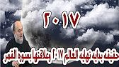 52 الشيخ بسام جرار رؤية الرسول في المنام الظوابط والشروط Youtube Youtube Movie Posters Movies