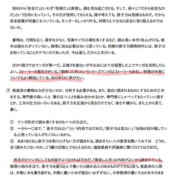 博報堂  原子力PA*方策の考え方」(日本原子力文化振興財団原子力PA方策委員会報告書*)  https://www.facebook.com/groups/408715262559554/permalink/881955825235493/