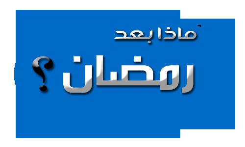 ماذا بعد انتهاء شهر رمضان الكريم وانقضاء أيام عيد الفطر المبارك Ramadan Eid Al Fitr Allianz Logo