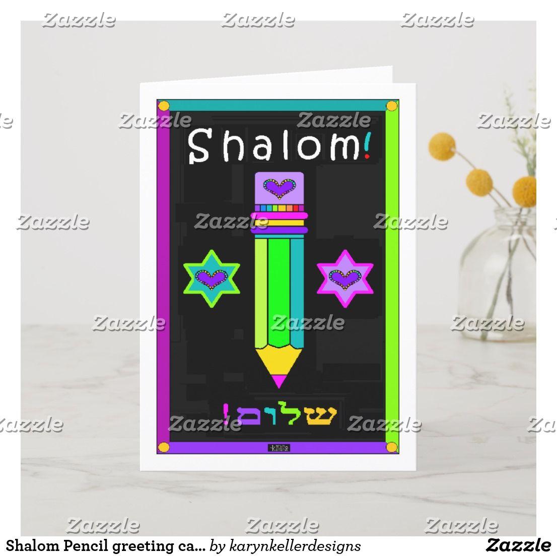 Shalom Pencil Greeting Card
