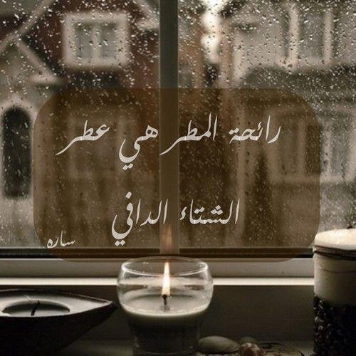 رائحة الشتاء بها عطر بلدي وما ارداك كم افتقدها Morning Words Rain Words Arabic Quotes