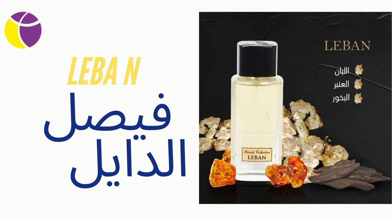 Pin By الصفوة للعود والعطور On Book Perfume Fragrance Book Perfume Fragrances Perfume Women Perfume