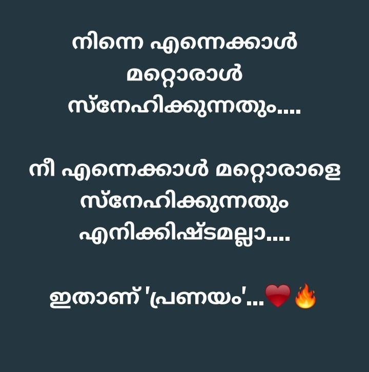 Pin by Asnaachu on innervoice ️☺ | Malayalam quotes, Love ...