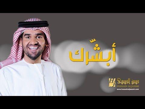 حسين الجسمي وتبقى لي النسخة الأصلية 2014 Youtube Music Photo Songs Youtube