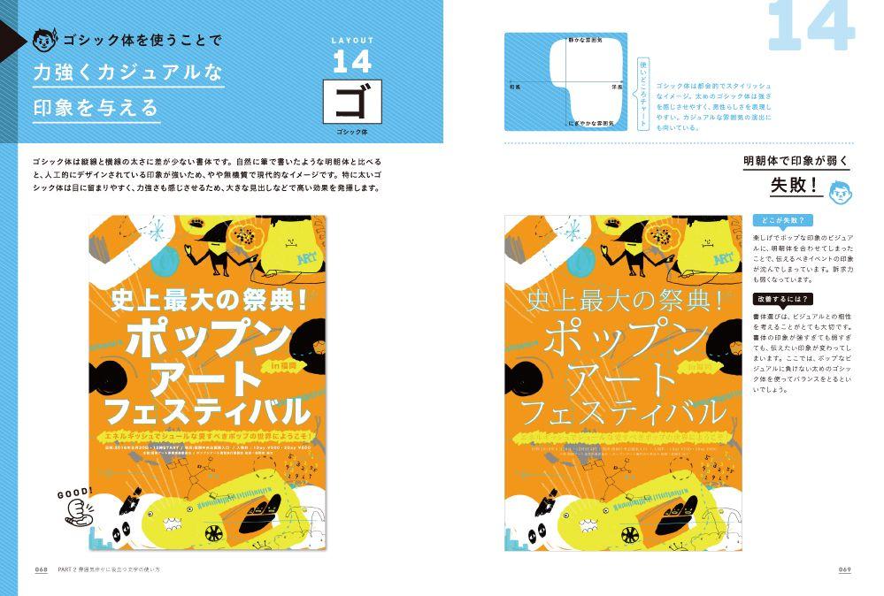 なっとくレイアウト  感覚やセンスに頼らないデザインの基本を身につける | デザイン関連の雑誌・書籍を出版するMdNのWebサイト - MdN Design Interactive -