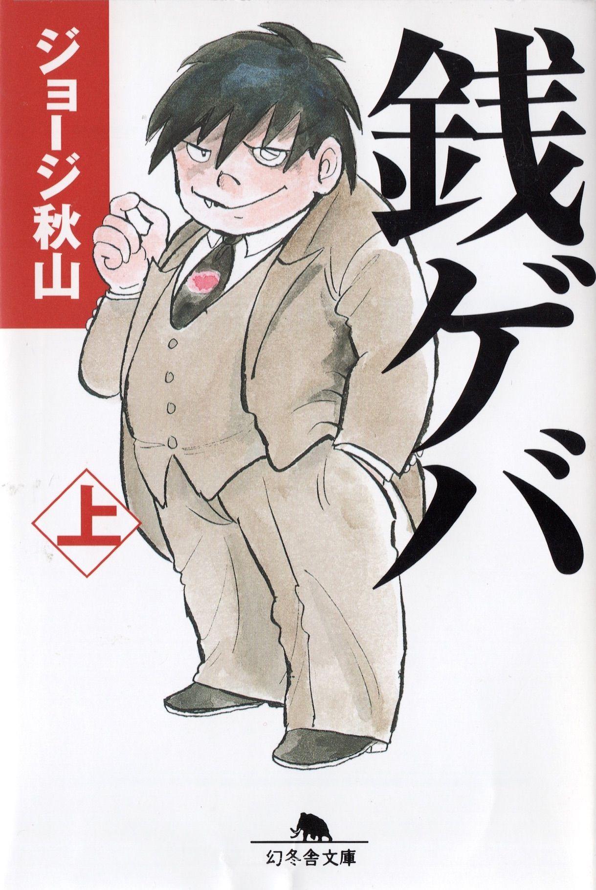 銭ゲバ 上 ジョージ秋山 幻冬舎文庫 ゲバ カバーデザイン イラスト